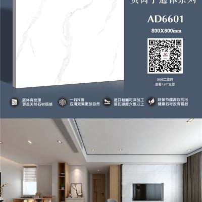 AD6601